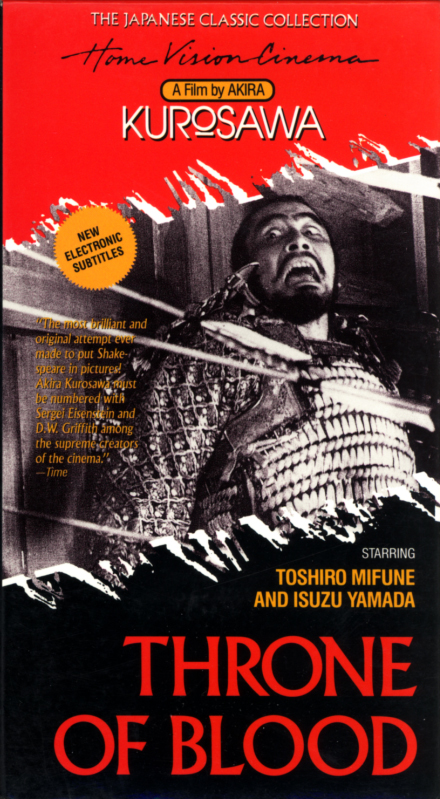 Throne of Blood VHS cover art. Classic Japanese action drama movie starring Toshiro Mifune, Isuzu Yamada, Minoru Chiaki, Takashi Shimura. Directed by Akira Kurosawa. 1957.