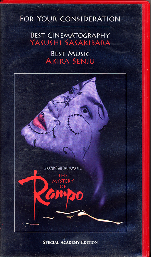 The Mystery of Rampo on VHS. Special Academy Edition. Starring Naoto Takenaka, Michiko Hada, Masahiro Motoki, Mikijirô Hira. Directed by Kazuyoshi Okuyama. 1994.