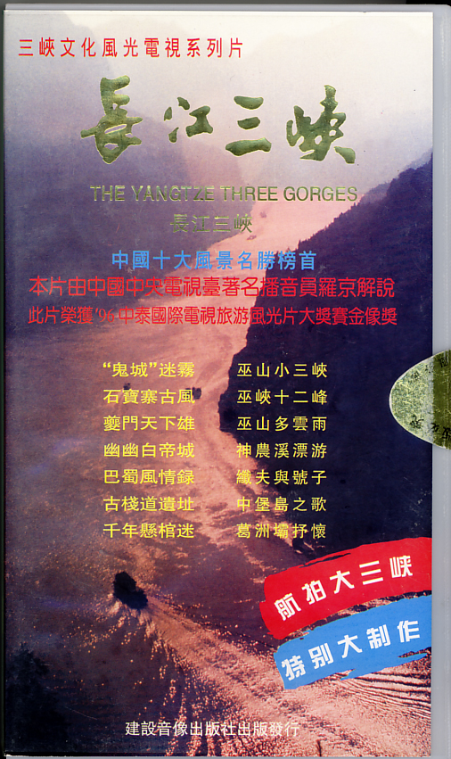 The Yangtze Three Gorges on VHS. Director Unknown. 1997.